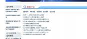 计算机毕业设计源码分享-229JSP基于SSH2新闻发布系统